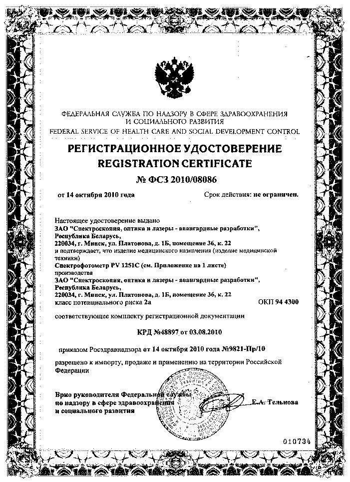 Регистрационное Удостоверение На Плантограф